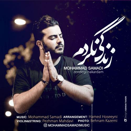دانلود آهنگ جدید محمد صمدی بنام زندگی نکردم