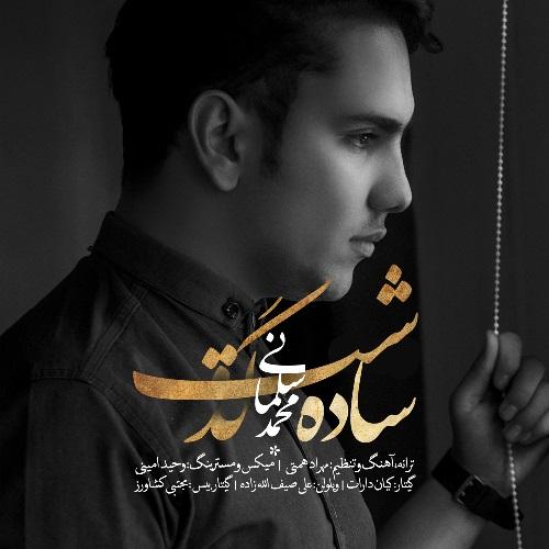 دانلود آهنگ جدید محمد سلمانی بنام ساده گذشت