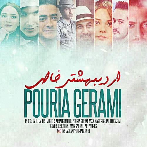 دانلود آهنگ جدید و شاد پوریا گرامی بنام اردیبهشتی خاص از شاد تو مزویک
