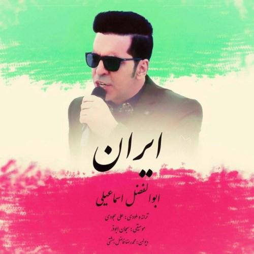 دانلود آهنگ جدید ابوالفضل اسماعیلی بنام ایران