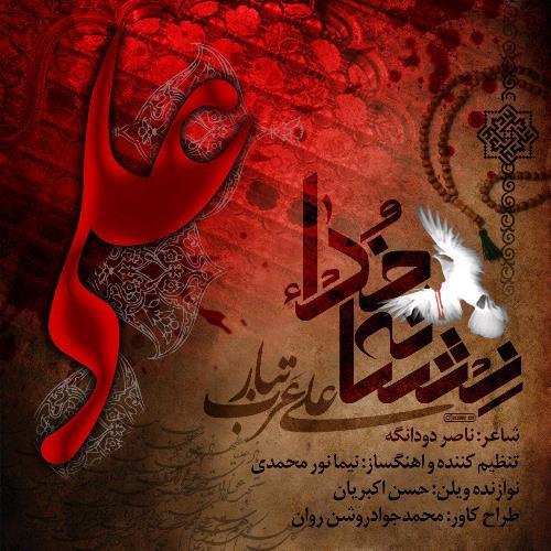 دانلود آهنگ جدید علی عرب تبار بنام نشانه خدا