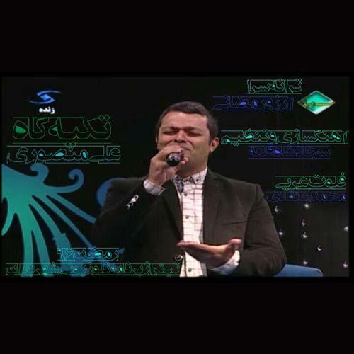 دانلود آهنگ جدید علی منصوری بنام رمضان ۹۶