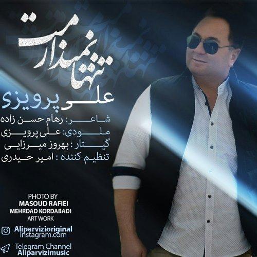 دانلود آهنگ جدید علی پرویزی بنام تنها نمیذارمت