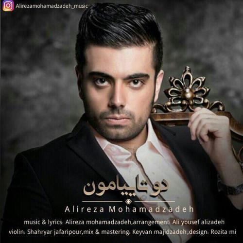 دانلود آهنگ جدید عليرضا محمد زاده بنام دوتاييامون