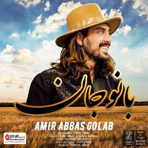 دانلود آهنگ جدید امیر عباس گلاب بنام بانو جان