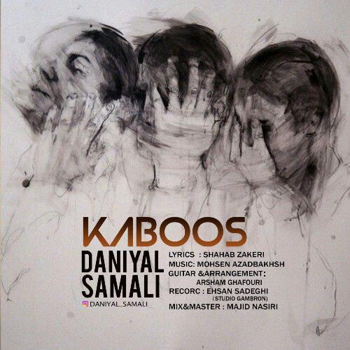 دانلود آهنگ جدید دانیال سمالی بنام کابوس