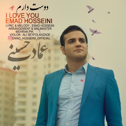دانلود آهنگ جدید عماد حسینی بنام دوست دارم