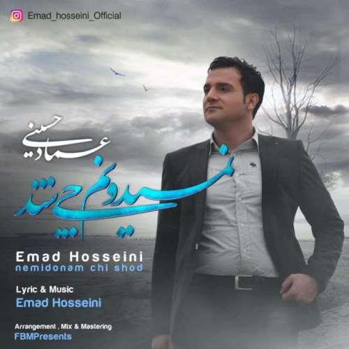 دانلود آهنگ جدید عماد حسینی بنام نمیدونم چی شد