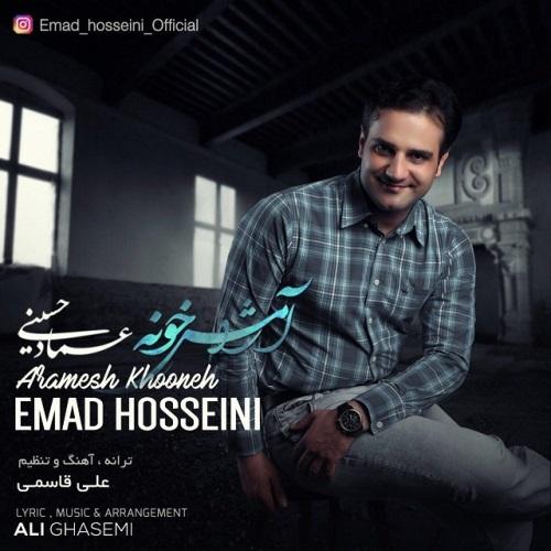 دانلود آهنگ جدید عماد حسینی بنام آرامش خونه