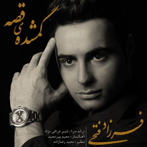 دانلود آهنگ جدید فرزاد فتحی بنام گمشده ی قصه