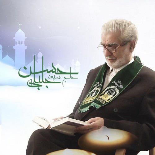 دانلود ویدیو جدید حاج سید حسن جلیلی بنام دعای سحر