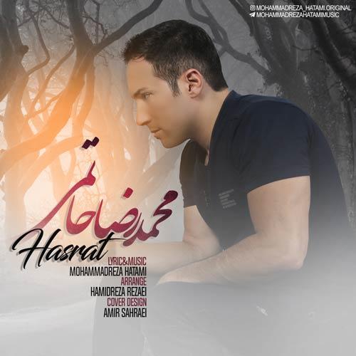 دانلود آهنگ جدید محمدرضا حاتمی بنام حسرت