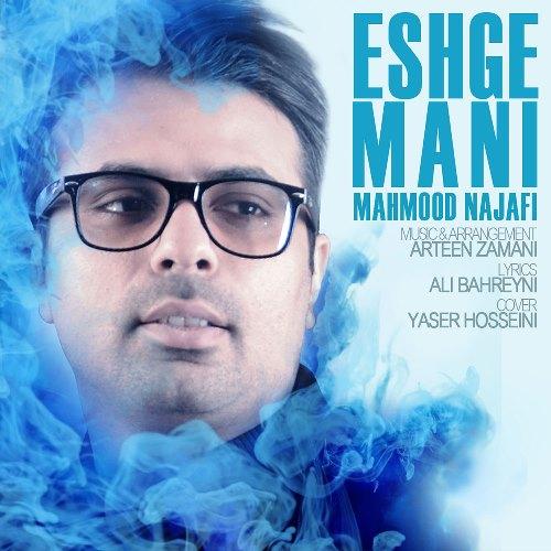 دانلود آهنگ جدید محمود نجفی بنام عشق منی