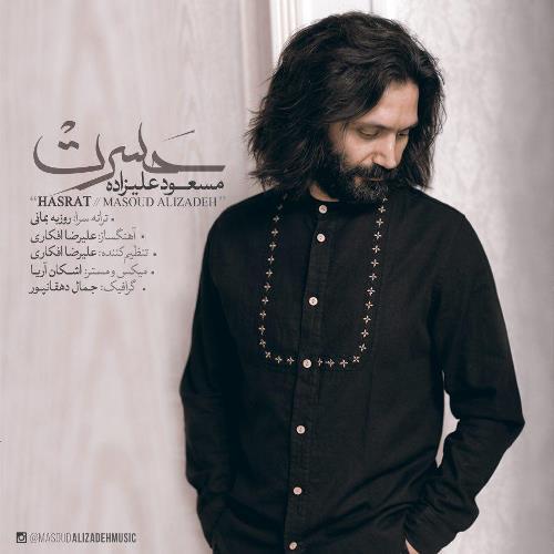 دانلود آهنگ جدید مسعود علیزاده بنام حسرت