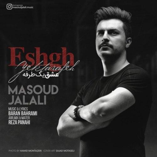 دانلود آهنگ جدید مسعود جلالی بنام عشق یک طرفه