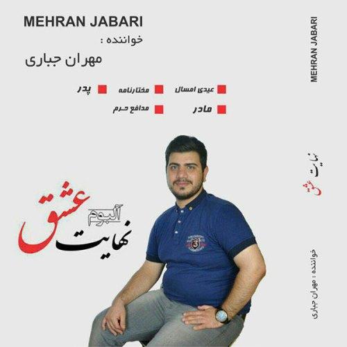 دانلود آلبوم جدید مهران جباری بنام نهایت عشق