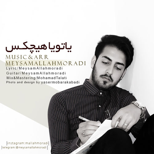 دانلود آهنگ جدید میثم الله مرادی بنام یا تو یا هیچکس