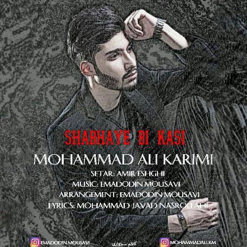 دانلود آهنگ جدید محمد علی کریمی بنام شب های بی کسی