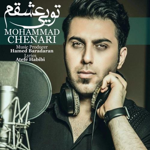 دانلود آهنگ جدید محمد چناری بنام تویی عشقم