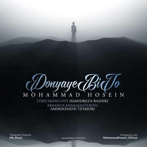 دانلود آهنگ جدید محمد حسین بنام دنیای بی تو
