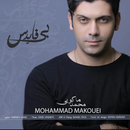 دانلود آهنگ جدید محمد ماکویی بنام بی فایدس