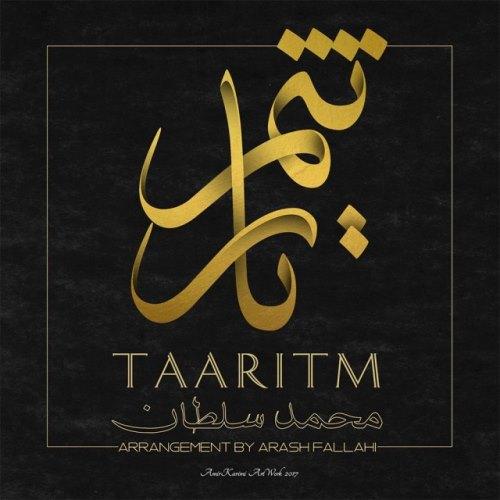دانلود آهنگ جدید محمد سلطان بنام تاریتم