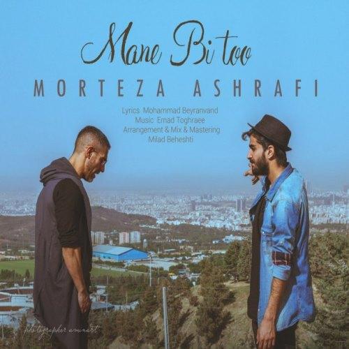 دانلود آهنگ جدید مرتضی اشرفی بنام من بی تو