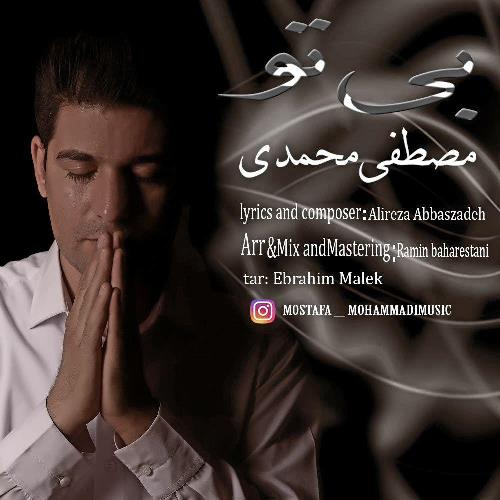 دانلود آهنگ جدید مصطفی محمدی بنام بی تو