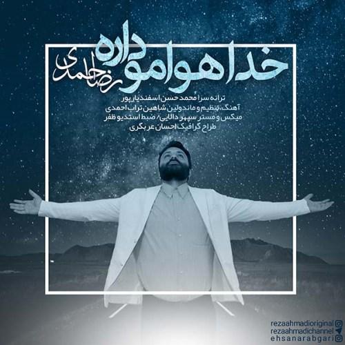 دانلود آهنگ جدید رضا احمدی بنام خدا هوامو داره