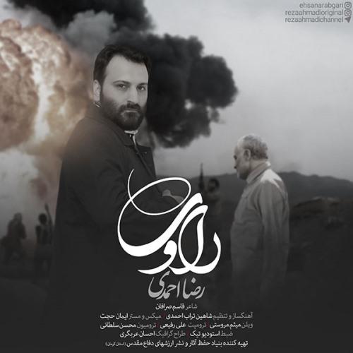 دانلود آهنگ جدید رضا احمدی بنام راوی