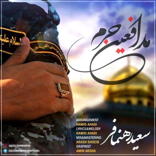 دانلود آهنگ جدید سعید رهنمافر بنام مدافعین حرم