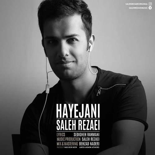 دانلود آهنگ جدید صالح رضایی بنام کاشکی