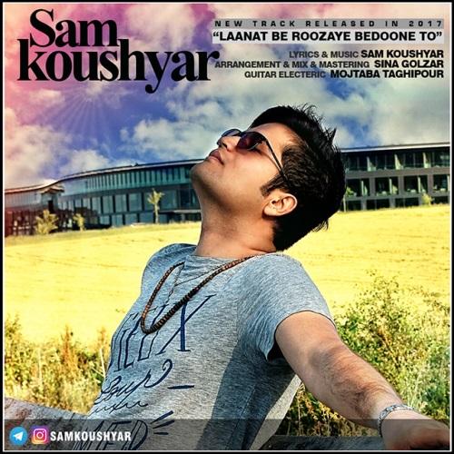 دانلود آهنگ جدید سام کوشیار بنام لعنت به روزای بدون تو