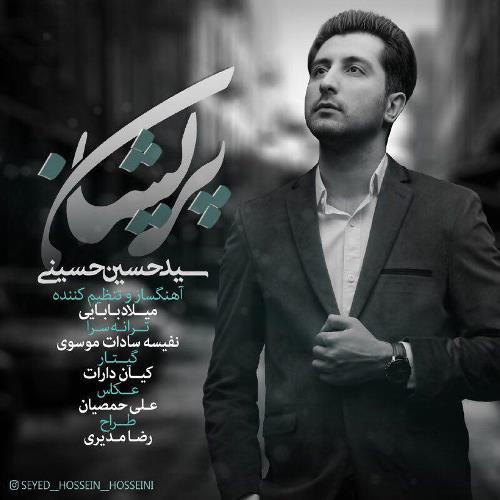 دانلود آهنگ جدید سید حسین حسینى بنام پریشان