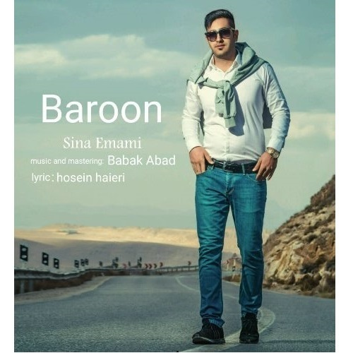 دانلود آهنگ جدید سینا امامی بنام بارون