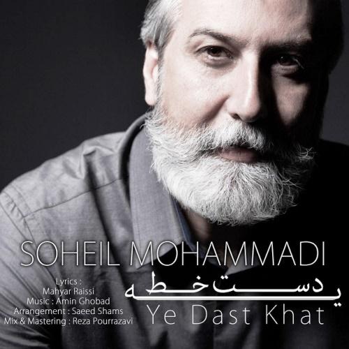 دانلود آهنگ جدید سهیل محمدی بنام یه دست خط