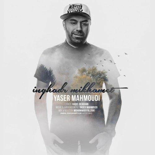 دانلود آهنگ جدید یاسر محمودی بنام اینقدر میخوامت
