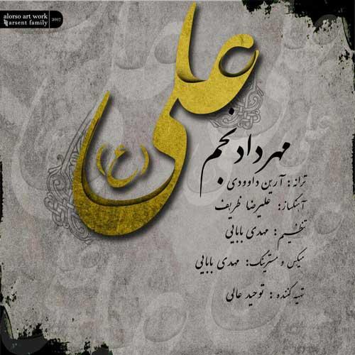 سرود جدید مهرداد نجم بنام علی (ع)