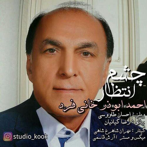 دانلود آهنگ جدید احمد ابوذر خانی فرد بنام چشم انتظار