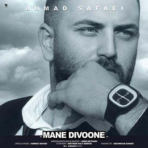 دانلود آهنگ جدید احمد صفایی بنام منه دیوونه