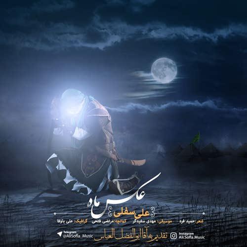 دانلود آهنگ جدید علی سفلی بنام عکس ماه