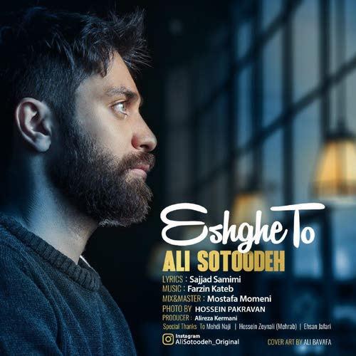 دانلود آهنگ جدید علی ستوده بنام عشق تو