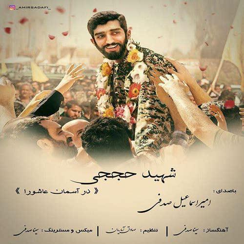 دانلود آهنگ جدید امیر اسماعیل صدفی بنام شهید حججی
