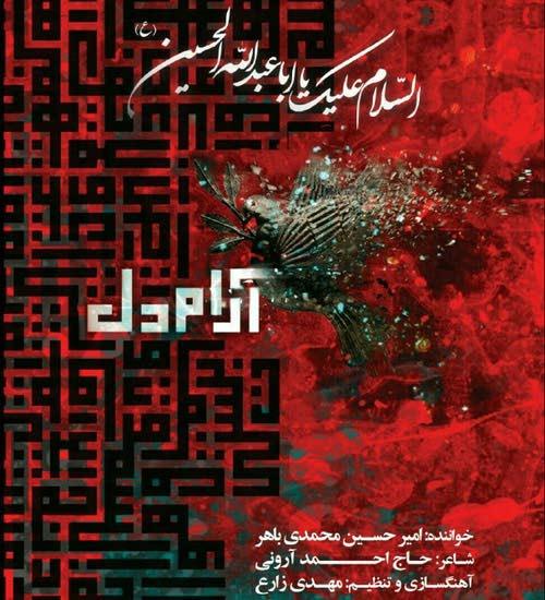 دانلود آلبوم جدید امیرحسین محمدی باهر بنام آرام دل