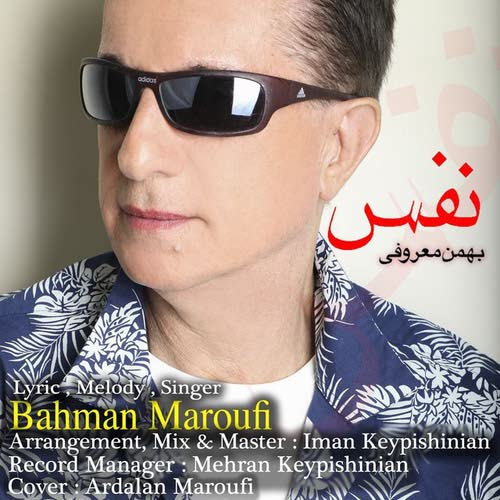 تازه ترین آهنگ بهمن معروفی بنام نفس