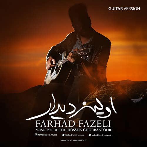 دانلود ورژن گیتار آهنگ فرهاد فاضلی بنام اولین دیدار