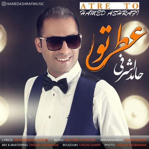 دانلود آهنگ جدید حامد اشرفی بنام عطر تو