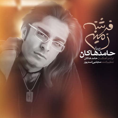 دانلود آهنگ جدید حامد هاکان بنام فرشته زمینی