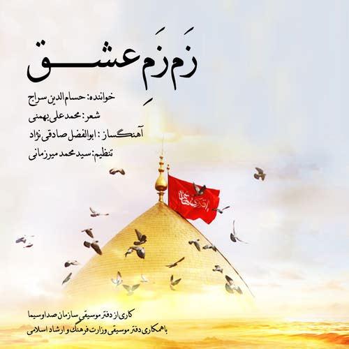 دانلود آهنگ جدید حسام الدین سراج بنام زَم زَمِ عشق