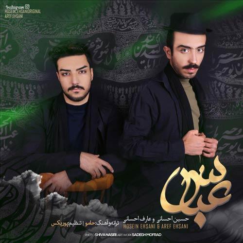 دانلود آهنگ جدید حسین احسانی و عارف احسانی بنام عباس